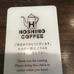星野珈琲店 アスティ京都店の写真