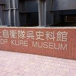 JMSDF Kure Museum Φωτογραφία