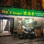 Photo of Joe's Shanghai