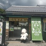 Snoopy Tea House Yufuin Photo