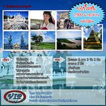 Promotion!!!!!!!!!!!!! 1900THB/Person 3Days2Nights