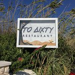 Foto di Restaurant To Dixty