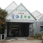 Photo of Naruto Galle No Mori Art Museum