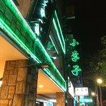Photo of Xiao Lizi Rice Porridge