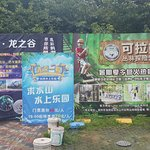 Photo of Qiushuishan Park