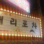 صورة فوتوغرافية لـ Seoul Daehangno