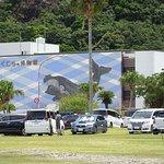 Photo of Taiji Whale Museum