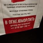 Огонь.Бургер.Бар / Екатеринбург, РФ 2018.08.20 5