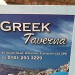 صورة فوتوغرافية لـ Greek Taverna