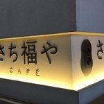 さち福や CAFEイオンモール東久留米