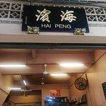 Hai Peng Kopitiamの写真