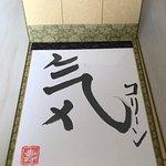カリグラフィー京都の写真