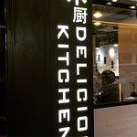 Фотография Delicious Kitchen
