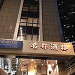 Photo of Metropol Restaurant