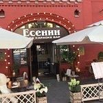 Φωτογραφία: Cafe Esenin