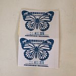 Фотография Fung Yuen Butterfly Reserve