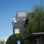 Photo de Onsen Plaza Yamaga
