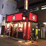 Foto di Ichiran Ikebukuro East Entrance