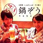 صورة فوتوغرافية لـ Nabezo Shibuya Koendori