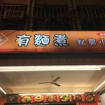 Photo of You Mian Zhu Si Fang Eatery
