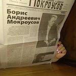 صورة فوتوغرافية لـ Mokrousov