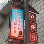 Photo of Hubu Alley