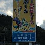 صورة فوتوغرافية لـ Katsuika Stockpile Center