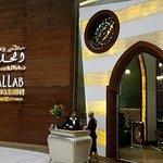 صورة فوتوغرافية لـ Al Hallab