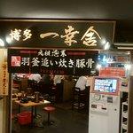 Foto de Hakata Ikkosya Hakata DEITOS