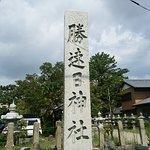 Zdjęcie Katsuhayahi Shrine