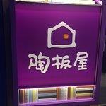 陶板屋 - 台中台湾大道店照片