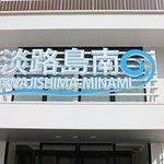 Zdjęcie Awajishima South Parking Area Downward Food Court