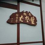 Photo of Hakukotei