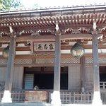 Photo of Zenpoji Temple