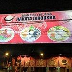 Zdjęcie Hakata Ikkousha Yogyakarta