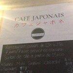 Foto di Cafe Japonais