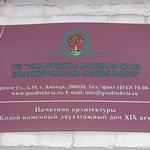 Φωτογραφία: House of Merchants Komarovikh