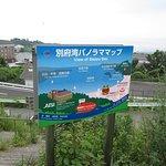 Photo of Murata Timehills Beppu Bay Service Area (Lover's Sanctuary)