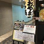 Oyama内脏火锅(博多站店)照片