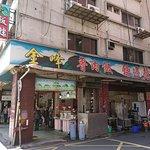 SUN LIU Dessert Shop照片