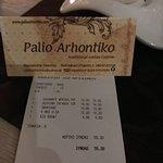 Photo of Palio Arhontiko