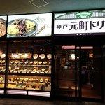Photo of Kobe Motomachi Doria Tokyo Dome City Laqua