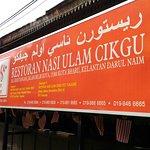 ภาพถ่ายของ Restoran Nasi Ulam Kampung Kraftangan