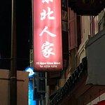 Foto de Dong Bei Ren Jia