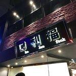 Bild från Ho Lee Fook