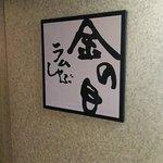 Photo of Lamb Shabu Kin No Me Shinjuku
