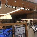 ภาพถ่ายของ Soup Stock Tokyo Kyoto Porta