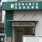 Photo of Kichijoji
