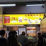 Hill Street Tai Hwa Pork Noodles Foto