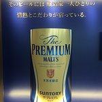 Foto di Suntory Kumamoto Brewery